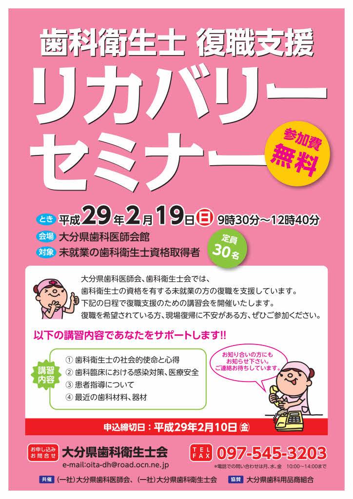 2017リカバリーセミナーチラシ(両面)_page001.jpg