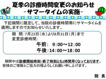 サマータイムのお知らせ2015.jpg